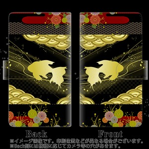 スマホケース galaxy s8手帳型 scv36 メール便送料無料 【ステッチタイプ】 【 174 天の川の金魚(和柄) 】