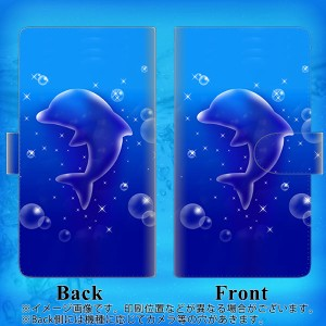 メール便送料無料 Galaxy S8 SC-02J 手帳型スマホケース 【ステッチタイプ】 【 1046 イルカのお昼寝 】横開き (ギャラクシーS8 SC-02J/S