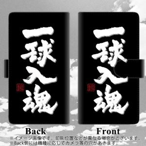 メール便送料無料 Moto X4 XT1900 手帳型スマホケース 【ステッチタイプ】 【 OE806 一球入魂 ブラック 】横開き (モト X4 XT1900/XT1900