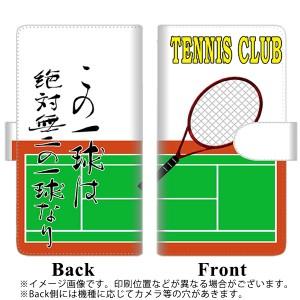 メール便送料無料 softbank AQUOS Xx3 mini 603SH 手帳型スマホケース 【ステッチタイプ】 【 YE857 テニス部 】横開き (アクオス Xx3 mi
