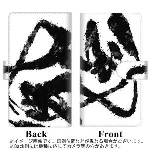 メール便送料無料 HUAWEI P20 Pro HW-01K 手帳型スマホケース 【ステッチタイプ】 【 YJ207 墨 デザイン 和 】横開き (ファーウェイ P20