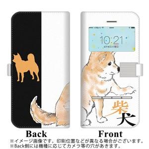 【メール便送料無料】 iPhone6 スマホケース手帳型 窓付きケース スワイプパーツver 液晶保護フィルム付 【YD806 柴犬02】(アイフォン/IP