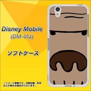 docomo Disney Mobile DM-01J TPU ソフトケース / やわらかカバー【352 ごりら 素材ホワイト】(ディズニー モバイル DM-01J/DM01J用)