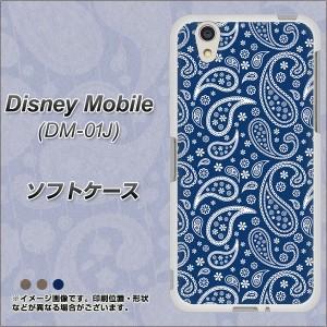 docomo Disney Mobile DM-01J TPU ソフトケース / やわらかカバー【764 ペイズリー ブロンズブルー 素材ホワイト】(ディズニー モバイル
