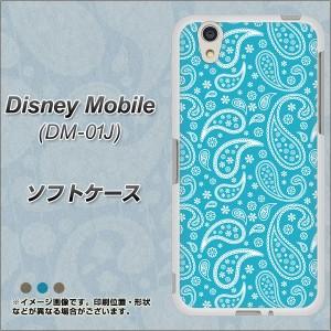 docomo Disney Mobile DM-01J TPU ソフトケース / やわらかカバー【766 ペイズリー ブルー 素材ホワイト】(ディズニー モバイル DM-01J/