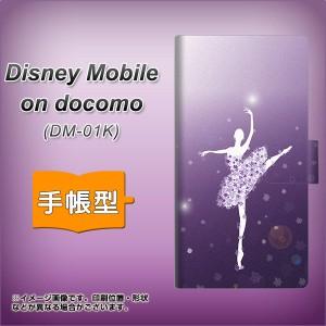 メール便送料無料 Disney Mobile on docomo DM-01K 手帳型スマホケース 【 1256 バレリーナ 】横開き (ディズニー モバイル DM-01K/DM01K