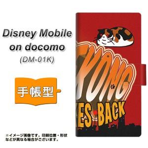 メール便送料無料 Disney Mobile on docomo DM-01K 手帳型スマホケース 【 YA906 ミケネコング04 】横開き (ディズニー モバイル DM-01K/