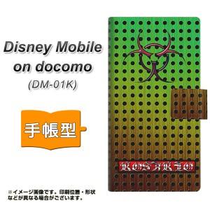 メール便送料無料 Disney Mobile on docomo DM-01K 手帳型スマホケース 【 YA984 ROSARIO_03 】横開き (ディズニー モバイル DM-01K/DM01