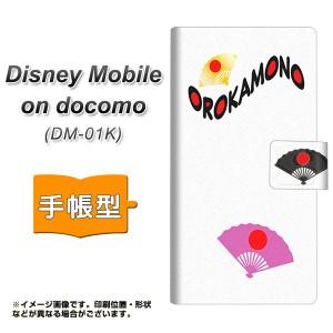 メール便送料無料 Disney Mobile on docomo DM-01K 手帳型スマホケース 【 YC922 扇子 】横開き (ディズニー モバイル DM-01K/DM01K用/ス