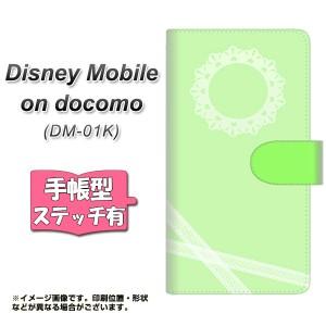 メール便送料無料 Disney Mobile on docomo DM-01K 手帳型スマホケース 【ステッチタイプ】 【 YE997 ガーリーグリーン 】横開き (ディズ