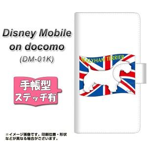 メール便送料無料 Disney Mobile on docomo DM-01K 手帳型スマホケース 【ステッチタイプ】 【 ZA844 シーリハムテリア 】横開き (ディズ