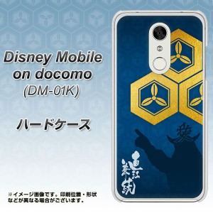 Disney Mobile on docomo DM-01K ハードケース / カバー【AB817 直江兼続 素材クリア】(ディズニー モバイル DM-01K/DM01K用)