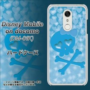 Disney Mobile on docomo DM-01K ハードケース / カバー【VA999 ハートのドクロ ブルー 素材クリア】(ディズニー モバイル DM-01K/DM01K