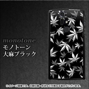 docomo ARROWS V F-04E ケース / カバー【064 モノトーン大麻ブラック/素材ブラック】(アローズV/F04E用)