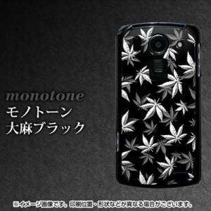 docomo ARROWS X F-10D ケース / カバー【064 モノトーン大麻ブラック(素材ブラック)】(アローズエックス/f10d用)