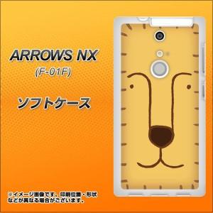 docomo ARROWS NX F-01F TPU ソフトケース / やわらかカバー【356 らいおん 素材ホワイト】 UV印刷 (アローズNX/F01F用)