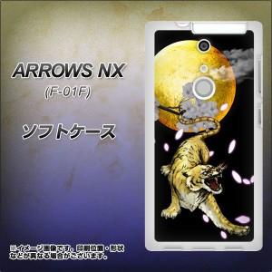 docomo ARROWS NX F-01F TPU ソフトケース / やわらかカバー【795 月とタイガー 素材ホワイト】 UV印刷 (アローズNX/F01F用)