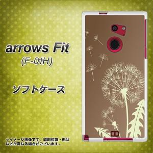 docomo arrows Fit F-01H TPU ソフトケース / やわらかカバー【412 たんぽぽ 素材ホワイト】 UV印刷 (アローズFit F-01H/F01H用)