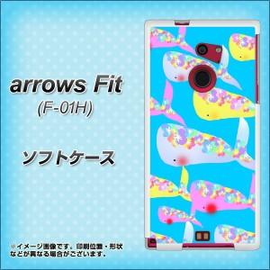 docomo arrows Fit F-01H TPU ソフトケース / やわらかカバー【1045 くじらの仲間 素材ホワイト】 UV印刷 (アローズFit F-01H/F01H用)