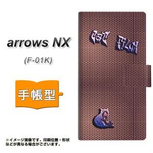 メール便送料無料 arrows NX F-01K 手帳型スマホケース 【 YA935 CAT STAR 月 】横開き (アローズNX F-01K/F01K用/スマホケース/手帳式)
