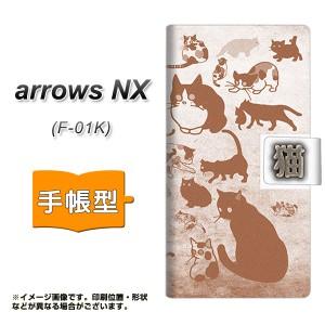 メール便送料無料 arrows NX F-01K 手帳型スマホケース 【 YA936 セピア猫 】横開き (アローズNX F-01K/F01K用/スマホケース/手帳式)