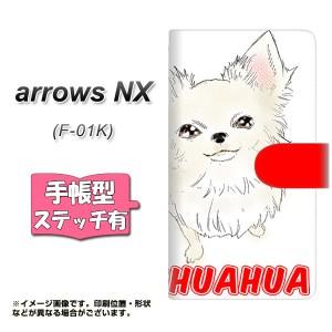 メール便送料無料 arrows NX F-01K 手帳型スマホケース 【ステッチタイプ】 【 YD815 チワワ01 】横開き (アローズNX F-01K/F01K用/スマ