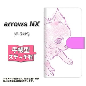 メール便送料無料 arrows NX F-01K 手帳型スマホケース 【ステッチタイプ】 【 YD816 チワワ02 】横開き (アローズNX F-01K/F01K用/スマ