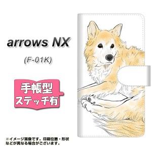メール便送料無料 arrows NX F-01K 手帳型スマホケース 【ステッチタイプ】 【 YE992 ラブドッグ01 】横開き (アローズNX F-01K/F01K用/