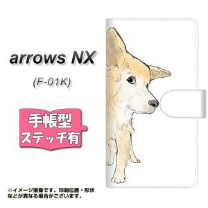 メール便送料無料 arrows NX F-01K 手帳型スマホケース 【ステッチタイプ】 【 YE993 ラブドッグ02 】横開き (アローズNX F-01K/F01K用/