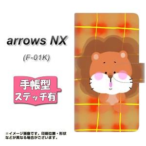 メール便送料無料 arrows NX F-01K 手帳型スマホケース 【ステッチタイプ】 【 YF821 らいおん 】横開き (アローズNX F-01K/F01K用/スマ