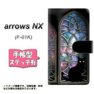 メール便送料無料 arrows NX F-01K 手帳型スマホケース 【ステッチタイプ】 【 YJ332 窓辺猫 黒 ネコ 】横開き (アローズNX F-01K/F01K用