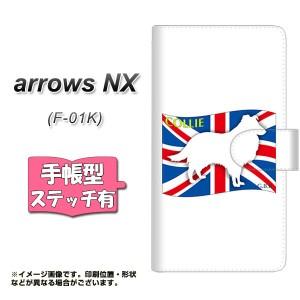 メール便送料無料 arrows NX F-01K 手帳型スマホケース 【ステッチタイプ】 【 ZA817 コリー 】横開き (アローズNX F-01K/F01K用/スマホ