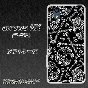 db3f9b5328 arrows NX F-01K TPU ソフトケース / やわらかカバー【363 ドクロの刺青