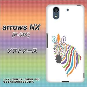 arrows NX F-01K TPU ソフトケース / やわらかカバー【1036 7色のゼブラ 素材ホワイト】(アローズNX F-01K/F01K用)
