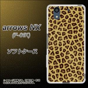 arrows NX F-01K TPU ソフトケース / やわらかカバー【1065 ヒョウ柄ベーシックS ゴールド 素材ホワイト】(アローズNX F-01K/F01K用)