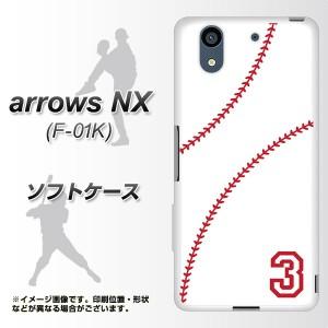 6150609e61 arrows NX F-01K TPU ソフトケース / やわらかカバー【IB923 baseball_ボール
