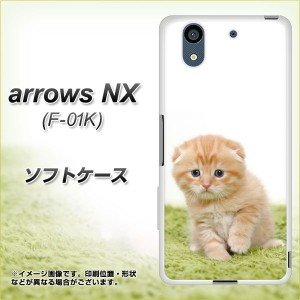 arrows NX F-01K TPU ソフトケース / やわらかカバー【VA802 ネコこっそり 素材ホワイト】(アローズNX F-01K/F01K用)
