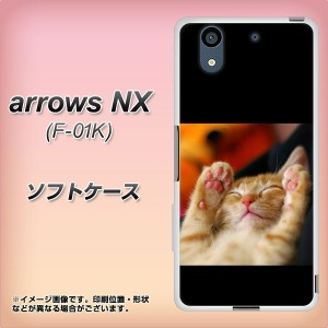 arrows NX F-01K TPU ソフトケース / やわらかカバー【VA804 爆睡するネコ 素材ホワイト】(アローズNX F-01K/F01K用)