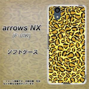 arrows NX F-01K TPU ソフトケース / やわらかカバー【VA895 デザインヒョウ柄 ライトイエロー 素材ホワイト】(アローズNX F-01K/F01K用