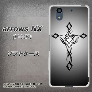 arrows NX F-01K TPU ソフトケース / やわらかカバー【VA898 ハートのクロス ブラック 素材ホワイト】(アローズNX F-01K/F01K用)