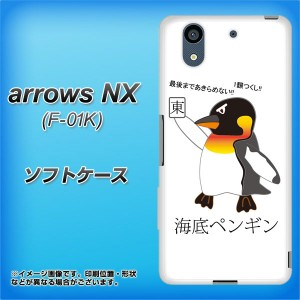 arrows NX F-01K TPU ソフトケース / やわらかカバー【VA924 海底ペンギン 素材ホワイト】(アローズNX F-01K/F01K用)