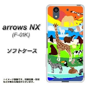 arrows NX F-01K TPU ソフトケース / やわらかカバー【YJ201 アニマル プラネット 動物 カラフル かわいい 素材ホワイト】(アローズNX F