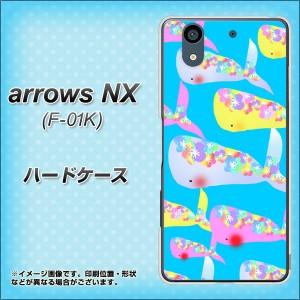 arrows NX F-01K ハードケース / カバー【1045 くじらの仲間 素材クリア】(アローズNX F-01K/F01K用)