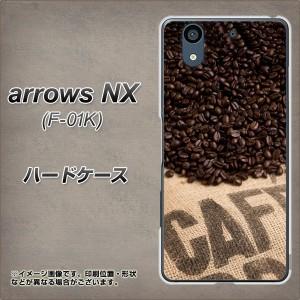 arrows NX F-01K ハードケース / カバー【VA854 コーヒー豆 素材クリア】(アローズNX F-01K/F01K用)