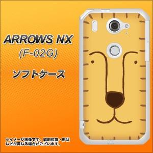 docomo ARROWS NX F-02G TPU ソフトケース / やわらかカバー【356 らいおん 素材ホワイト】 UV印刷 (アローズNX/F02G用)