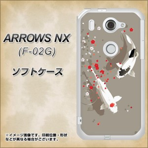 docomo ARROWS NX F-02G TPU ソフトケース / やわらかカバー【367 よりそう鯉 素材ホワイト】 UV印刷 (アローズNX/F02G用)