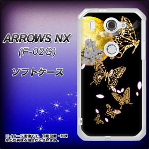 docomo ARROWS NX F-02G TPU ソフトケース / やわらかカバー【1150 月に昇る蝶 素材ホワイト】 UV印刷 (アローズNX/F02G用)