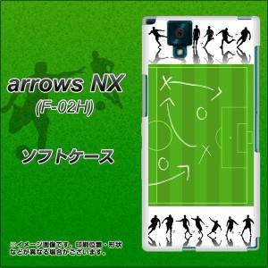 docomo arrows NX F-02H TPU ソフトケース / やわらかカバー【304 サッカー戦略ボード 素材ホワイト】 UV印刷 (アローズNX F-02H/F02H用