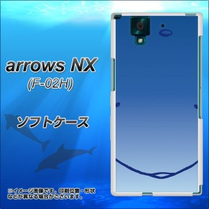 docomo arrows NX F-02H TPU ソフトケース / やわらかカバー【348 いるか 素材ホワイト】 UV印刷 (アローズNX F-02H/F02H用)