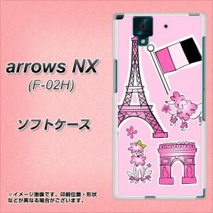 docomo arrows NX F-02H TPU ソフトケース / やわらかカバー【578 ピンクのフランス 素材ホワイト】 UV印刷 (アローズNX F-02H/F02H用)